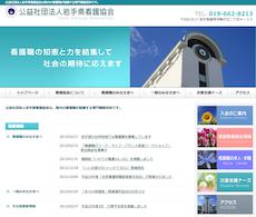 岩手県看護協会